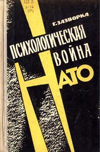 Психологическая война НАТО — обложка книги.