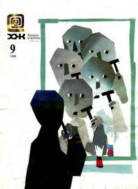 Химия и жизнь №09/1999 — обложка книги.