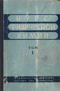 Курс физической химии. Том 1 — обложка книги.