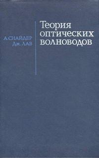 Теория оптических волноводов — обложка книги.