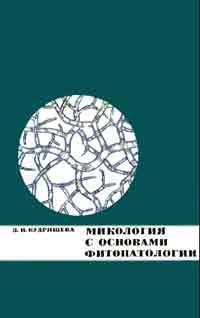 Микология с основами фитопатологии — обложка книги.