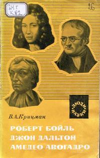 Люди науки. Роберт Бойль, Джон Дальтон, Амедео Авогадро. Создатели атомно-молекулярного учения в химии — обложка книги.