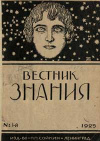 Вестник знания 1/1925 — обложка книги.