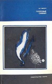 Полярные сияния — обложка книги.