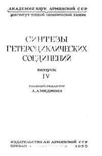 Синтезы гетероциклических соединений. Выпуск 4 — обложка книги.