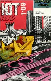 Юный техник 1/1989 — обложка книги.