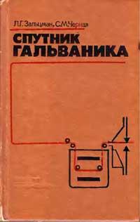 Спутник гальваника — обложка книги.