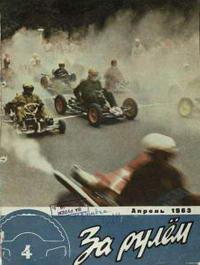 За рулем №04/1963 — обложка книги.