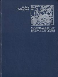 Мореплавание вчера и сегодня — обложка книги.