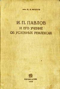 И. П. Павлов и его учение об условных рефлексах — обложка книги.