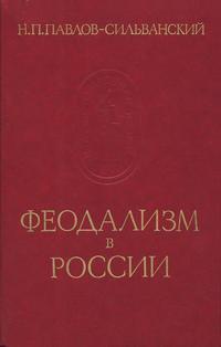 Памятники исторической мысли. Феодализм в России — обложка книги.