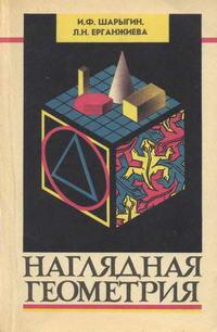 Наглядная геометрия — обложка книги.
