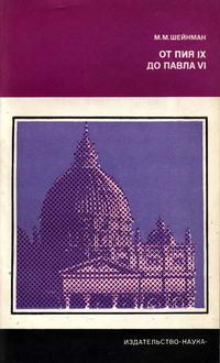 От Пия IX до Павла VI — обложка книги.