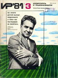 Изобретатель и рационализатор №03/1981 — обложка книги.