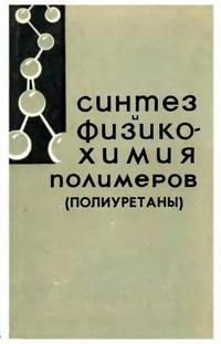 Синтез и физико-химия полимеров (полиуретаны) №5 — обложка книги.