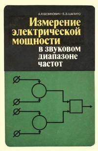 Измерение электрической мощности в звуковом диапазоне частот — обложка книги.