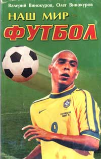 Наш мир - футбол — обложка книги.