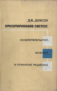 Проектирование систем: изобретательство, анализ и принятие решений — обложка книги.