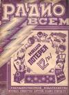 Радио всем №12/1927 — обложка книги.