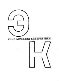 Энциклопедия кибернетики. Том второй — обложка книги.