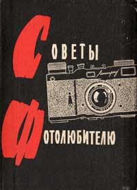 Советы фотолюбителю — обложка книги.