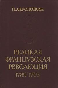 Памятники исторической мысли. Великая французская революция — обложка книги.