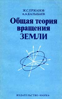 Общая теория вращения Земли — обложка книги.