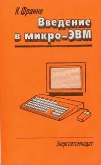 Введение в микро-ЭВМ — обложка книги.