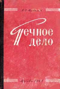 Печное дело — обложка книги.