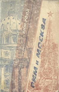 Рим и Москва — обложка книги.