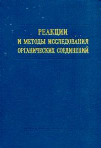 Реакции и методы исследования органических соединений. Том 22 — обложка книги.