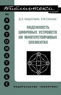 Библиотека по автоматике, вып. 541. Надежность цифровых устройств на многоустойчивых элементах — обложка книги.