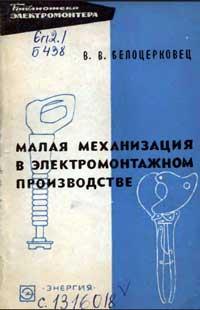 Библиотека электромонтера, выпуск 229. Малая механизация в электромонтажном производстве — обложка книги.