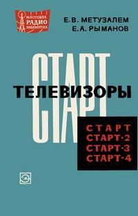 """Массовая радиобиблиотека. Вып. 673. Телевизоры """"Старт"""", """"Старт-2"""", """"Старт-3"""" и """"Старт-4"""" — обложка книги."""