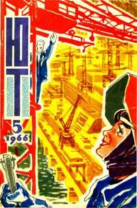 Юный техник 5/1966 — обложка книги.