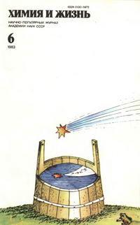 Химия и жизнь №06/1983 — обложка книги.