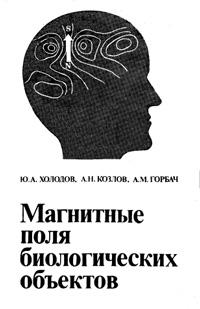 Магнитные поля биологических объектов — обложка книги.