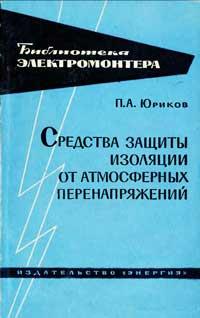 Библиотека электромонтера, выпуск 147. Средства защиты изоляции от атмосферных перенапряжений — обложка книги.