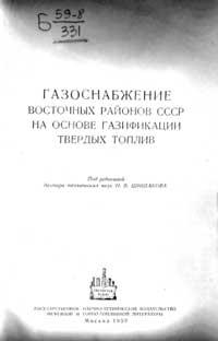 Газоснабжение восточных районов СССР на основе газификации твердых топлив — обложка книги.