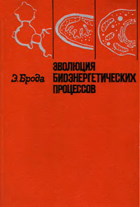 Эволюция биоэнергетических процессов — обложка книги.