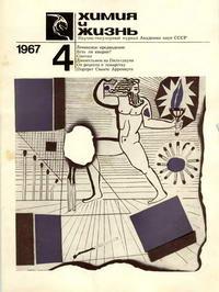 Химия и жизнь №04/1967 — обложка книги.
