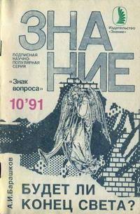 Новое в жизни, науке, технике. Знак вопроса №10/1991. Будет ли Конец Света? — обложка книги.