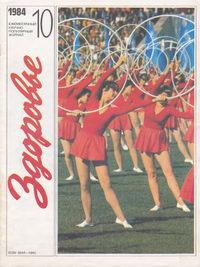 Здоровье №10/1984 — обложка книги.