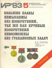 Изобретатель и рационализатор №05/1983 — обложка книги.