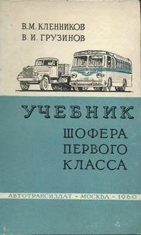 Учебник шофера первого класса — обложка книги.