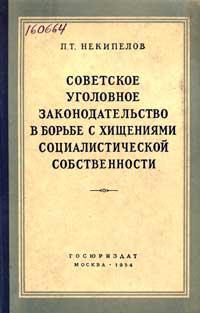 Советское уголовное законодательство в борьбе с хищениями социалистической собственности — обложка книги.