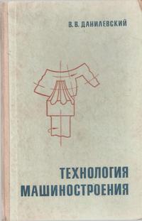 Технология машиностроения — обложка книги.