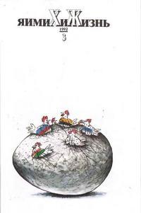 Химия и жизнь №03/1992 — обложка книги.