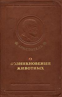 Аристотель. О возникновении животных — обложка книги.