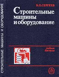 Строительные машины и оборудование — обложка книги.
